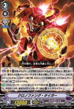 クロノファング・タイガー(エクストラブースター第13弾【The Astral Force】収録)