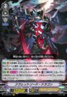 クラレットソード・ドラゴン(エクストラブースター第12弾【Team 竜牙独尊】収録)