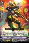 スチームスイーパー ドード(エクストラブースター第13弾【The Astral Force】収録)
