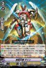 救装天機 ザイン(エクストラブースター第13弾【The Astral Force】収録)
