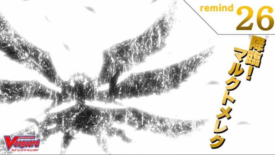 【新右衛門編】第26話「特装天機 マルクトメレク」の無料動画がYouTube「ヴァンガードch」で公開!【アニメ】