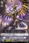 時空獣 メタリカ・フェニックス(トライアルデッキ【Chronojet(クロノジェット)】収録)