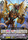 リノベイトウイング・ドラゴン(エクストラブースター第13弾【The Astral Force】収録)