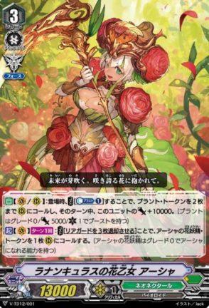 ラナンキュラスの花乙女 アーシャ(トライアルデッキ【Ahsha(アーシャ)】収録)
