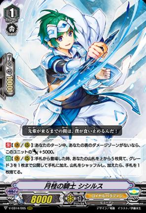 月桂の騎士 シシルス(エクストラブースター第14弾【The Next Stage】収録)
