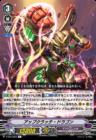 アップクラッチ・ドラゴン(エクストラブースター第14弾【The Next Stage】収録)