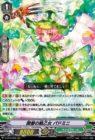 開墾の戦乙女 パドミニ(エクストラブースター第14弾【The Next Stage】収録)