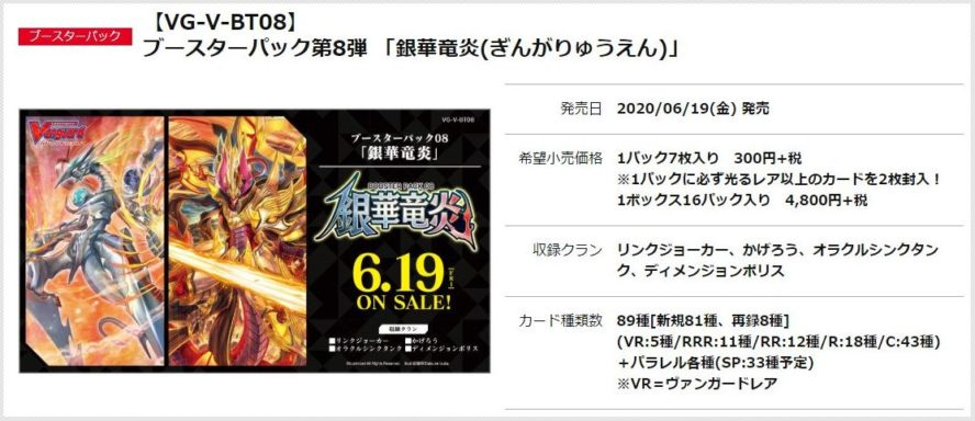 公式商品情報:【VG-V-BT08】 ブースターパック第8弾 「銀華竜炎(ぎんがりゅうえん)」