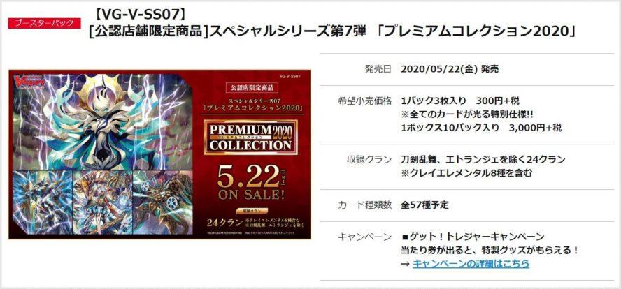 公式商品情報:【VG-V-SS07】 [公認店舗限定商品]スペシャルシリーズ第7弾 「プレミアムコレクション2020」