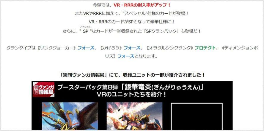 【SPクランパック】VG「銀華竜炎」に7枚全てがSP(スペシャル)仕様のSPクランパックが封入決定!封入率はどうなる?