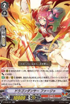 ドラゴンダンサー ファージャ(ブースターパック第8弾【銀華竜炎】収録)