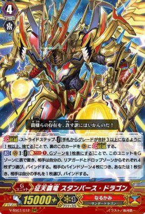 征天覇竜 スタンバース・ドラゴン(ヴァンガード「プレミアムコレクション2020」収録)