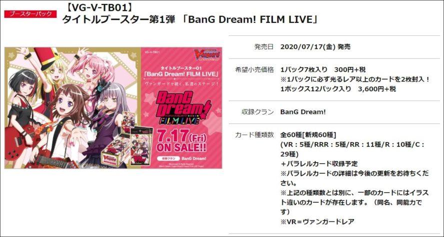 公式商品情報:【VG-V-TB01】 タイトルブースター第1弾 「BanG Dream! FILM LIVE」
