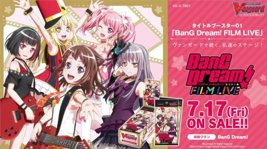 【ボックス予約】VG「BanG Dream! FILM LIVE」のボックスを最安値で予約できるお店は?BOX特典が封入!