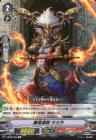 魔竜導師 サカラ(ブースターパック第8弾【銀華竜炎】収録)