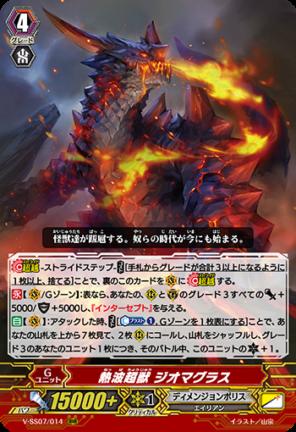 熱波超獣 ジオマグラス(ヴァンガード「プレミアムコレクション2020」収録)