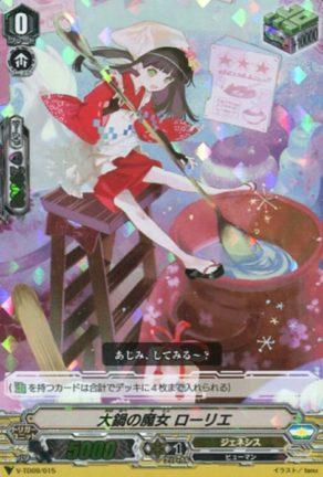 V-TD09/015[-]:大鍋の魔女 ローリエ(RRR仕様)