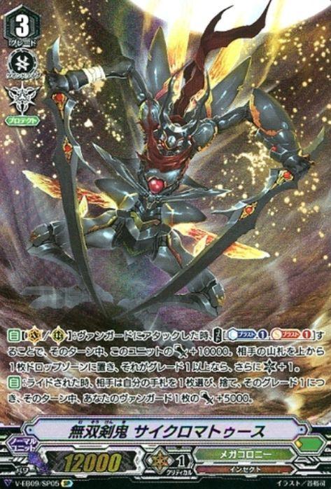 【V-EB09 買取】無双剣鬼 サイクロマトゥース(SP:The Raging Tactics)のシングルカード買取価格は?