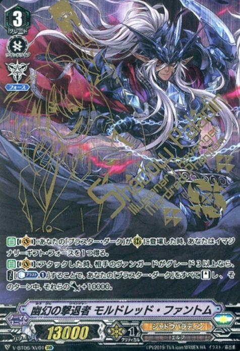【V-BT06 買取】幽幻の撃退者 モルドレッド・ファントム(XVR:幻馬再臨)のシングルカード買取価格は?