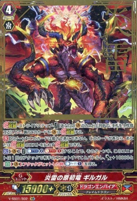 【V-SS01 買取】炎雷の原初竜 ギルガル(SGR:プレミアムコレクション2019)のシングルカード買取価格は?