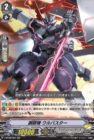 鋼闘機 ウルバスター(ブースターパック第8弾【銀華竜炎】収録)