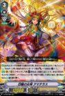 日輪の女神 アマテラス