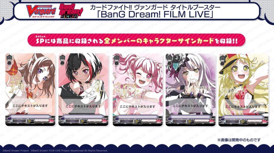 SPカードのイラスト(ヴァンガード BanG Dream! FILM LIVE)