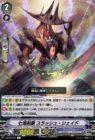 七海剣豪 スラッシュ・シェイド(ブースターパック第9弾【蝶魔月影】収録)