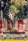 再録:銀の茨 バーキング・ドラゴン(ブースターパック第9弾【蝶魔月影】収録)