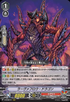 ラーヴァフロウ・ドラゴン(ブースターパック第8弾【銀華竜炎】収録)