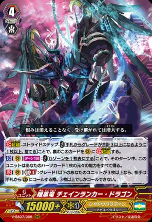 暗黒竜 チェインランカー・ドラゴン(ヴァンガード「プレミアムコレクション2020」収録)