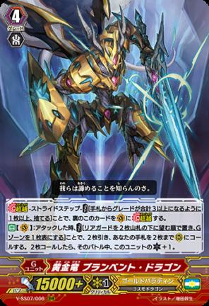 黄金竜 ブランベント・ドラゴン(ヴァンガード「プレミアムコレクション2020」収録)