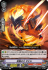 焦熱の火 ギビル(ヴァンガード【銀華竜炎】収録)