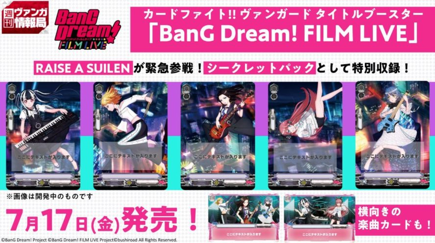 【シークレットパック】VG「BanG Dream! FILM LIVE」にシークレットパックが封入決定!ユニット「RAISE A SUILEN」のメンバーが特別収録!