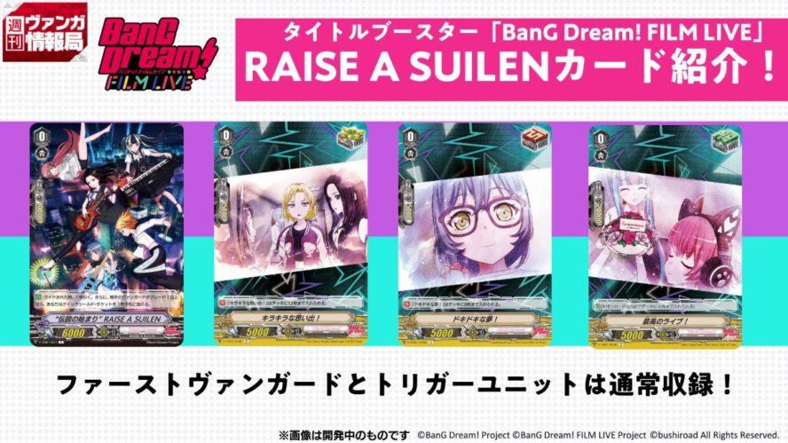 RAISE A SUILENのファーストヴァンガード&トリガーユニット(タイトルブースター BanG Dream! FILM LIVE)通常収録