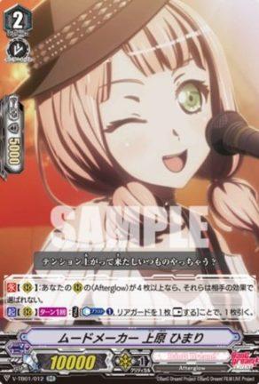 ムードメーカー 上原ひまり(ヴァンガード【BanG Dream! FILM LIVE タイトルブースター・バンドリ!】収録)