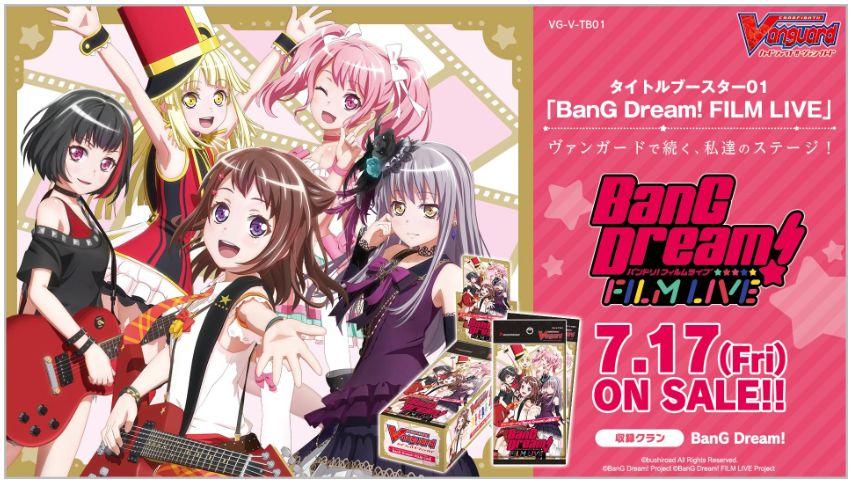 売り切れ状態だった「BanG Dream! FILM LIVE」のカートンが最安ショップで販売再開!
