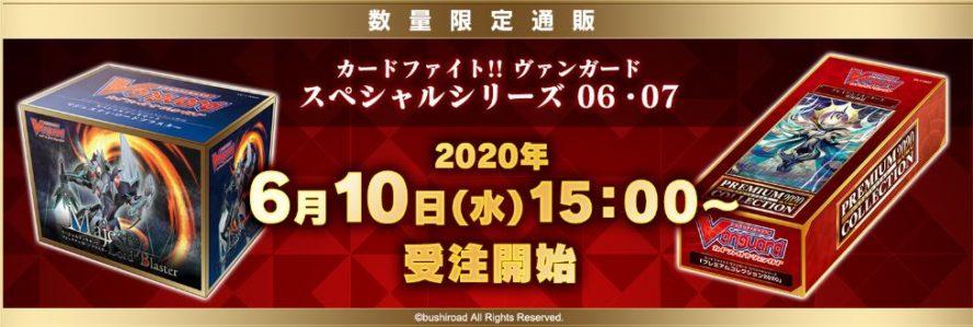 ブシロードECショップにて「スペシャルシリーズ06・07」&「蔵出しカードサプライ」の数量限定販売が開始!