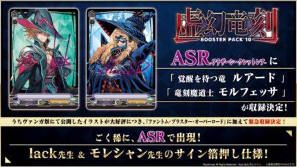 ASRとして「覚醒を待つ竜 ルアード」と「竜刻魔道士 モルフェッサ」 が「虚幻竜刻」追加収録決定!