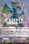 決闘龍 ZANTETHU(ブースターパック第9弾【蝶魔月影】収録)