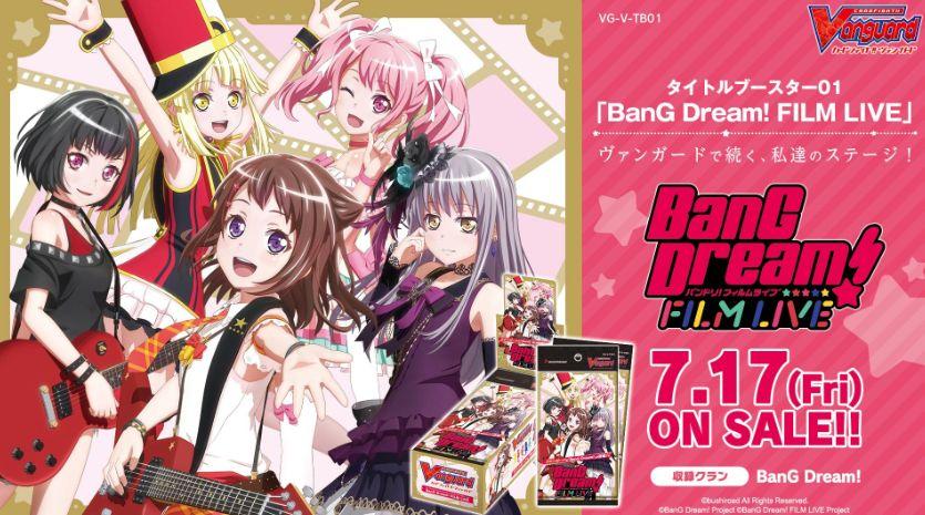 ヴァンガード「BanG Dream! FILM LIVE」が最安値ショップでボックス予約在庫復活!売切れ状態から販売再開!