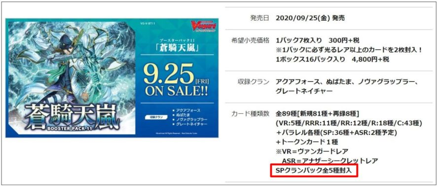 【SPクランパック】VG「蒼騎天嵐」に7枚全てがSP(スペシャル)仕様のSPクランパックが封入決定!封入率はどうなる?