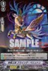 奇術人形 フライング・ペリュトン(ブースターパック第9弾【蝶魔月影】収録)