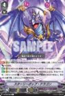 スターリーポップ・ドラゴン(ブースターパック第9弾【蝶魔月影】収録)
