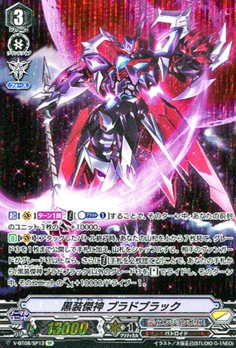 【V-BT08 買取】黒装傑神 ブラドブラック(SP:銀華竜炎)のシングルカード買取価格は?