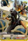 忍獣 トビヒコ(ヴァンガード「ブースターパック第11弾 蒼騎天嵐」収録)