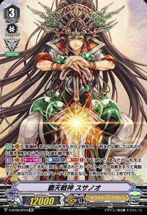 覇天戦神 スサノオ(SPクランパック)銀華竜炎