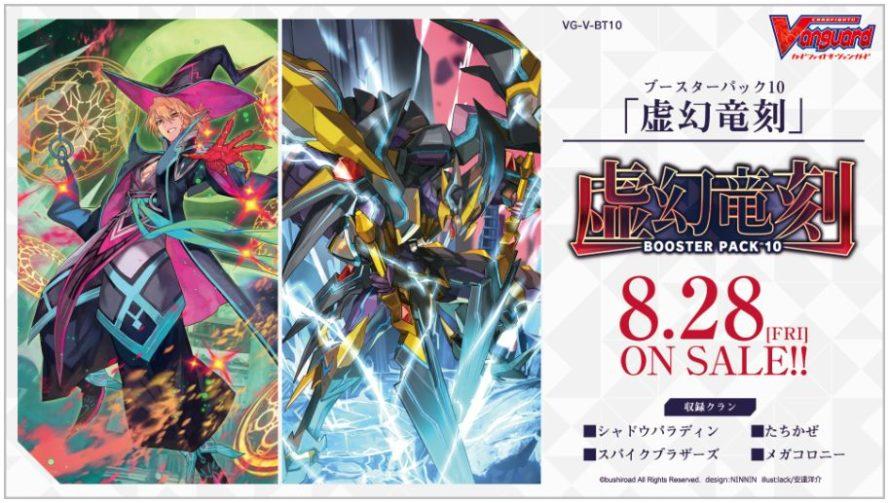 VG「虚幻竜刻」の最安カートン予約在庫が復活!売り切れ状態から販売再開!