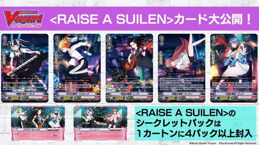 封入率シークレットレアパック(ヴァンガード タイトルブースター BanG Dream! FILM LIVE)RAISE A SUILEN