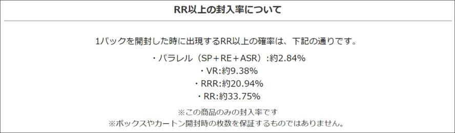 パック封入率「虚幻竜刻」RR(ダブルレア)&RRR(トリプルレア)&VR(ヴァンガードレア)&パラレル(SP&RE&ASR)